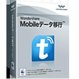 Mobileデータ移行(Mac版)