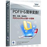 PDFから簡単変換!(Mac版)