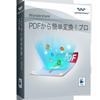 PDFから簡単変換!プロ(Mac版)