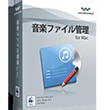 Wondershare 音楽ファイル管理(Mac版)