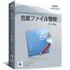 音楽ファイル管理(Mac版)