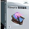 Wondershare Filmora(Mac版)