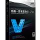 Wondershare 動画・音楽変換6!プロ(Windows版)