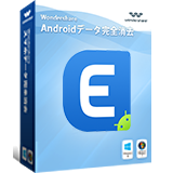 Wondershare Androidデータ完全消去(Windows版)