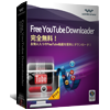 Free YouTube Downloader(Windows版)