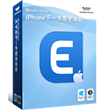 Wondershare iPhoneデータ完全消去 (Japanese)