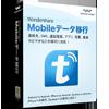 Mobileデータ移行(Windows版)