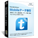 Wondershare Mobileデータ移行(Windows版)