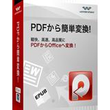PDFから簡単変換!(Windows版)