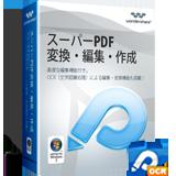 スーパーPDF変換・編集・作成+OCR