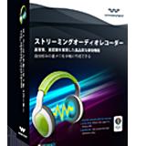 ストリーミングオーディオレコーダー(Windows版)