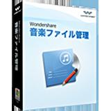 音楽ファイル管理(Windows版)