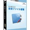 Wondershare 音楽ファイル管理(Windows版)
