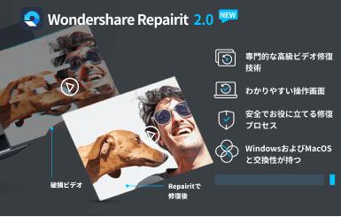 Repairit2.0新バージョン
