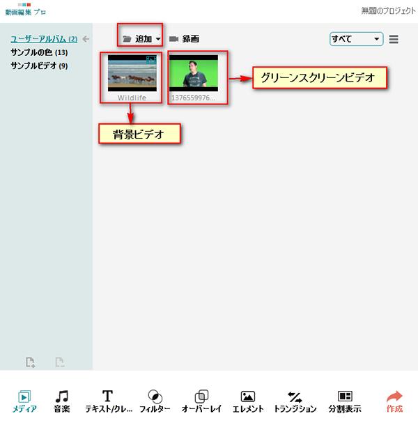 グリーンスクリーン機能