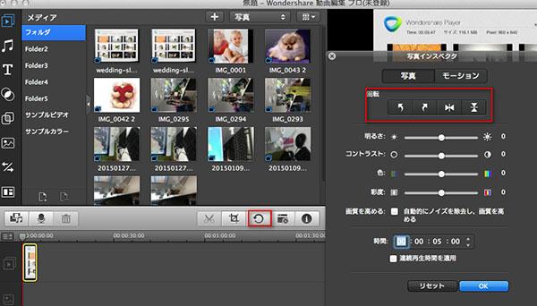 動画を回転する方法
