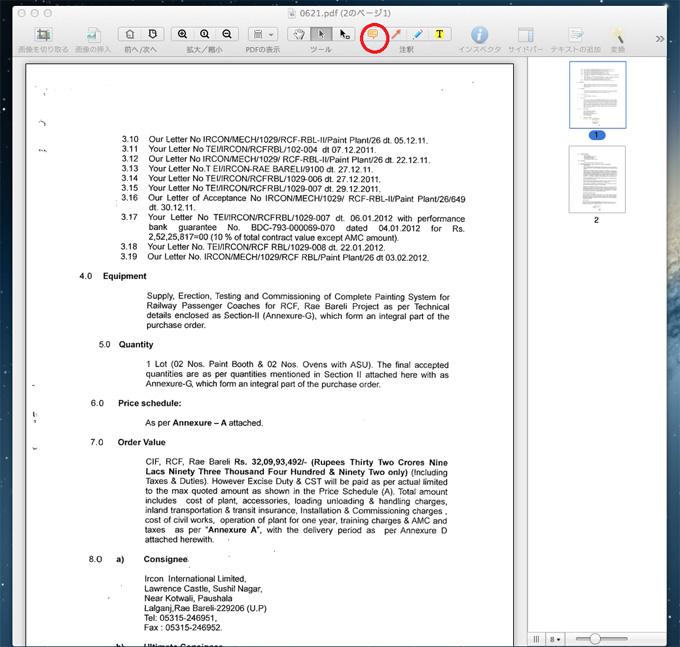 pdf ファイル 消去 方法