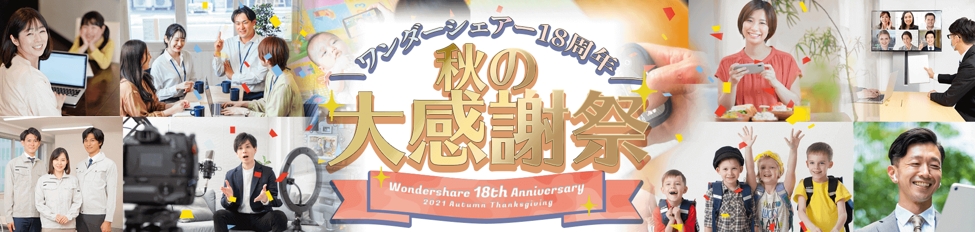 Wondershare秋の大感謝祭