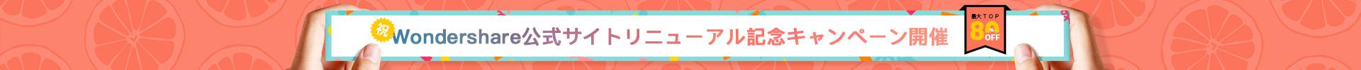 Wondershare公式サイトリニューアル記念キャンペーン