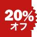 off 20%