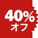 off 40%