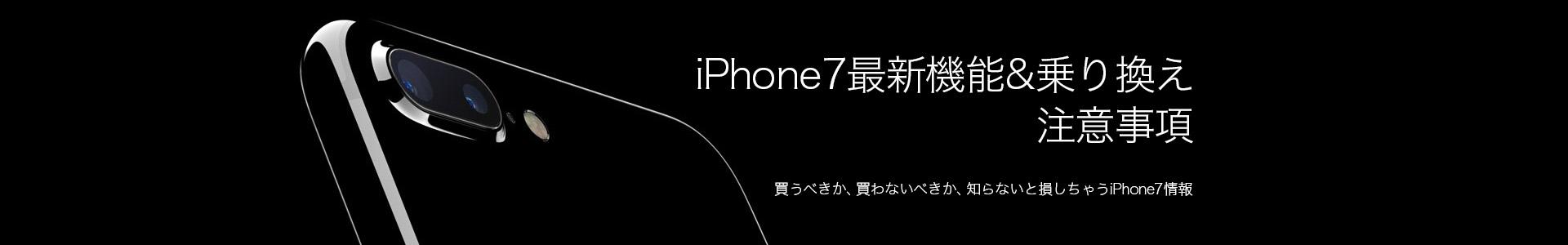 iPhone7新機能・乗り換え注意事項