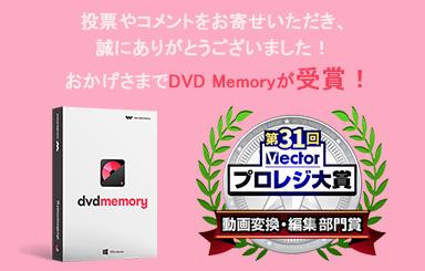 DVD Memoryが「第31回Vectorプロレジ大賞 動画変換・編集 部門賞」受賞