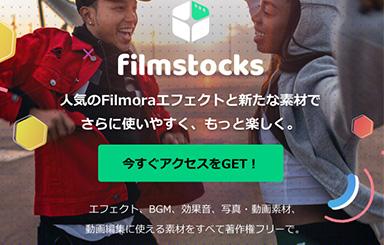 FilmoraエフェクトストアがFilmstocksになって新登場!