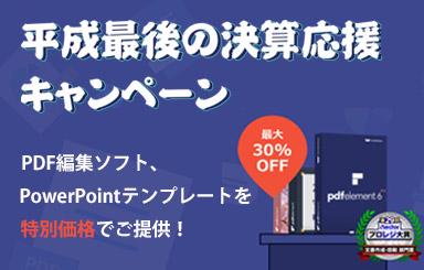 PDF編集ソフト割引