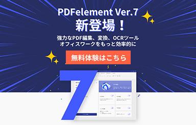 PDFelement Ver.7新発売