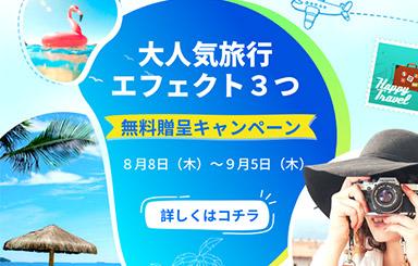 大人気旅行エフェクト3つ無料贈呈キャンペーン!