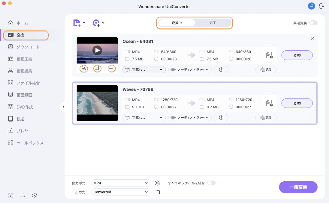 動画変換Mac