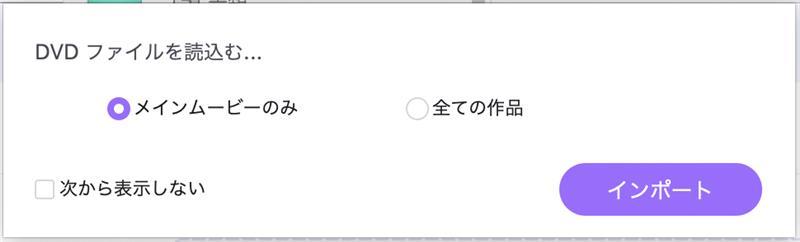 DVDフアイルの追加