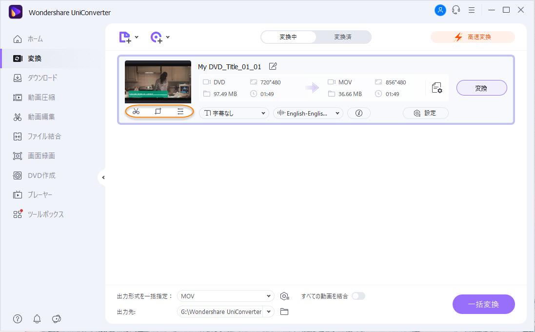 動画変換ソフト:UniConverterの編集機能