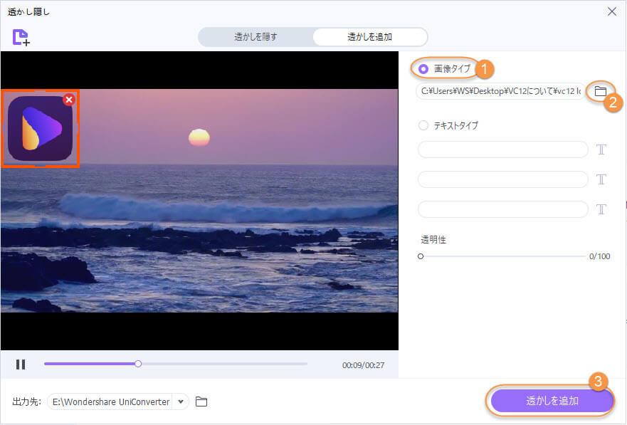 動画に画像の透かしを追加