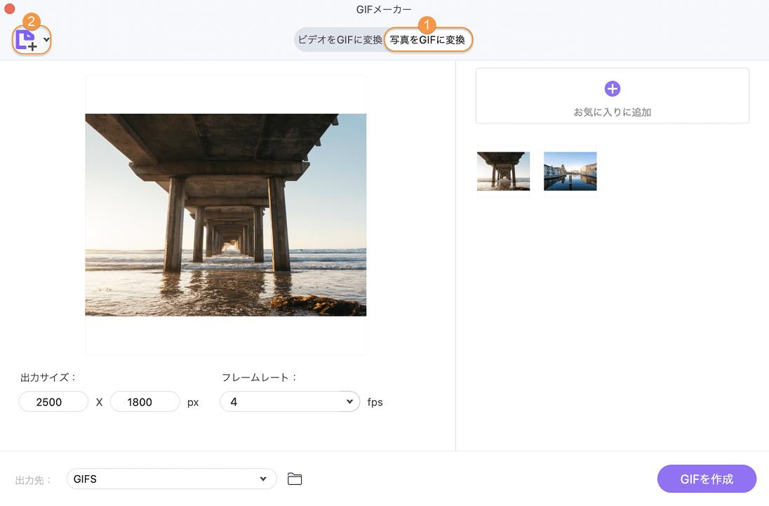 写真GIFからを制作