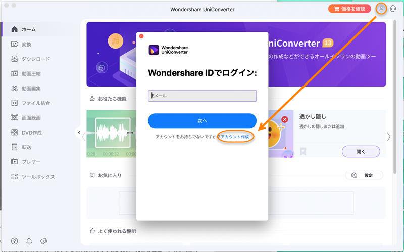 サインアップMac