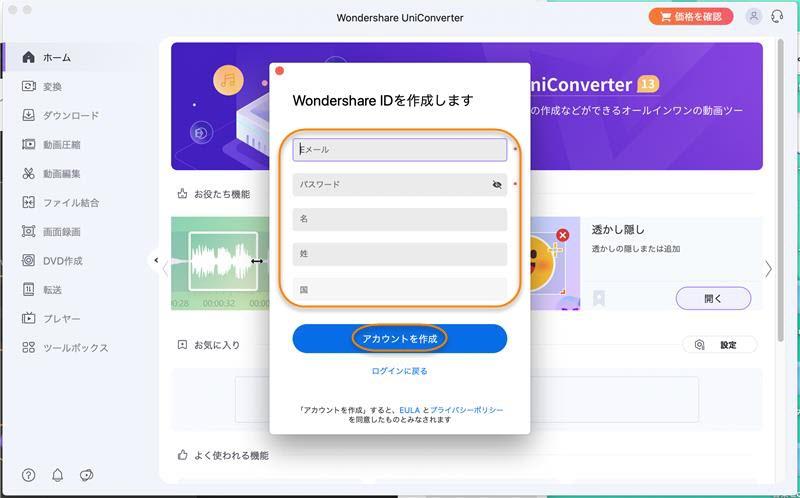 サインアップUniConverter Mac