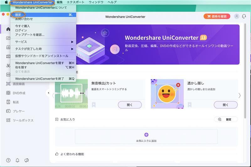UniConverter バージョン Mac