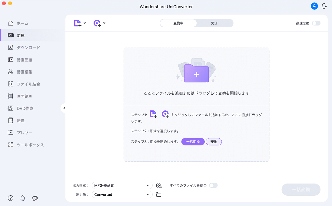 Wondershare UniConverter for Macインストール - 起動