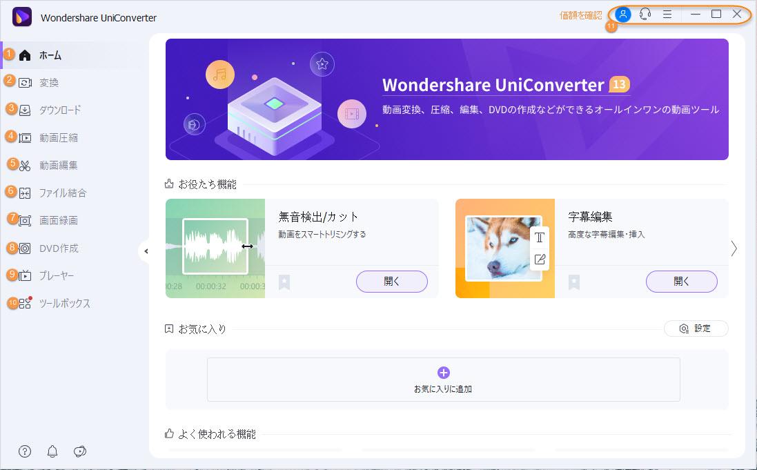 Wondershare UniConverter簡単な紹介