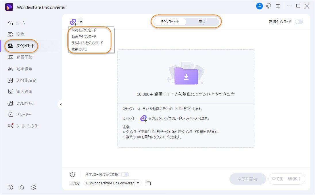Wondershare UniConverter簡単な紹介 - convert audio functions