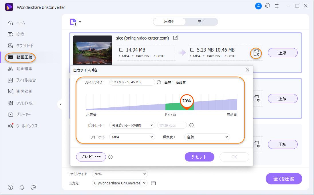 Wondershare UniConverter簡単な紹介- 動画圧縮