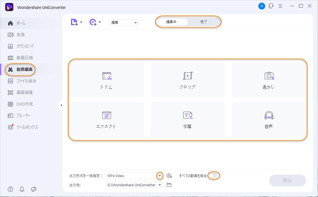 Wondershare UniConverter 簡単な紹介- 動画編集