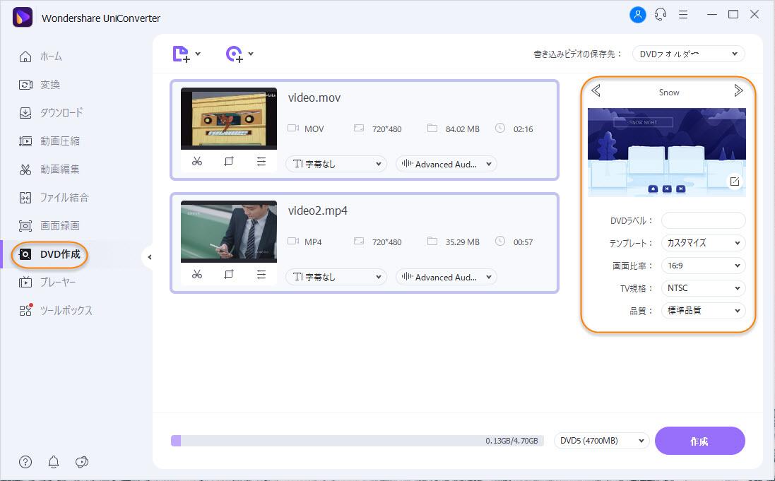 Wondershare UniConverter 簡単な紹介 - DVD作成