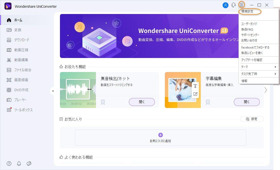 Wondershare UniConverter 環境設定