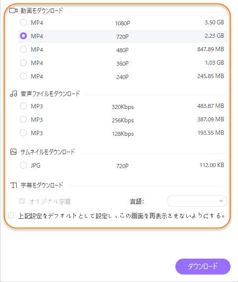Wondershare UniConverterパラメータを設定