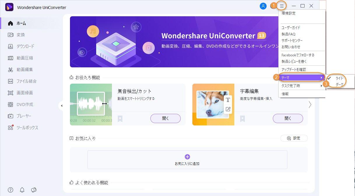 Wondershare UniConverter - change themes