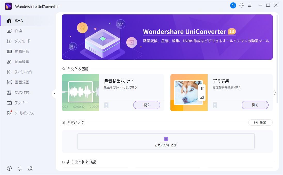 Wondershare UniConverterダーク