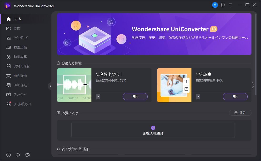 Wondershare UniConverterライト